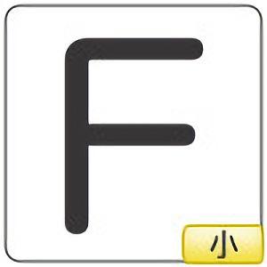 数字表示ステッカー HA−F (5P) 小 172706