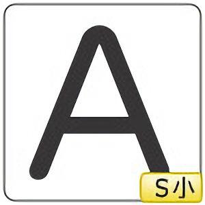数字表示ステッカー HA−A (5P) S小 172801