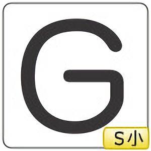 数字表示ステッカー HA−G (5P) S小 172807