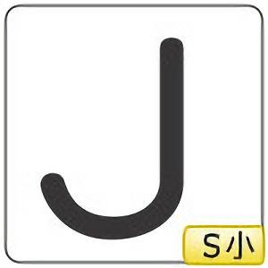 数字表示ステッカー HA−J (5P) S小 172810