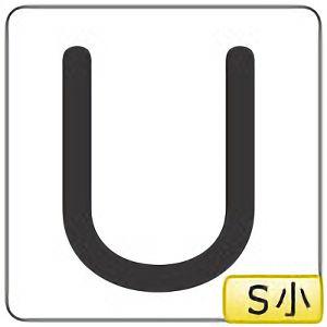 数字表示ステッカー HA−U (5P) S小 172821