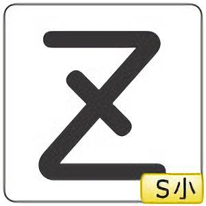 数字表示ステッカー HA−Z (5P) S小 172826