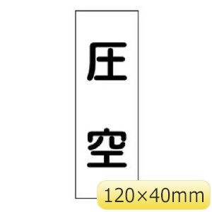 配管・流体明示ステッカー 流体40T−301 圧空 5枚1組 173301
