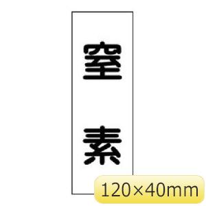 配管・流体明示ステッカー 流体40T−303 窒素 5枚1組 173303