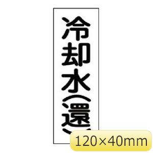 配管・流体明示ステッカー 流体40T−308 冷却水(還) 173308