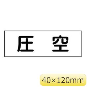 配管・流体明示ステッカー 流体40Y−301 圧空 5枚1組 173401