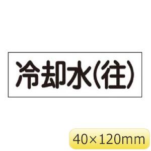 配管・流体明示ステッカー 流体40Y−307冷却水(往) 5枚1組 173407