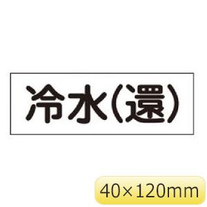 配管・流体明示ステッカー 流体40Y−310 冷水(還) 5枚1組 173410