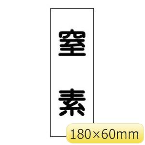配管・流体明示ステッカー 流体60T−303 窒素 5枚1組 173503