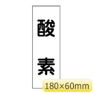 配管・流体明示ステッカー 流体60T−304 酸素 5枚1組 173504