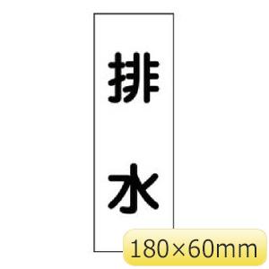 配管・流体明示ステッカー 流体60T−306 排水 5枚1組 173506