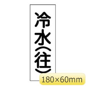 配管・流体明示ステッカー 流体60T−309 冷水(往) 5枚1組 173509