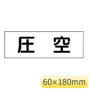 配管・流体明示ステッカー 流体60Y−301 圧空 5枚1組 173601