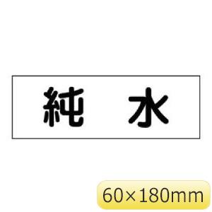 配管・流体明示ステッカー 流体60Y−302 純水 5枚1組 173602