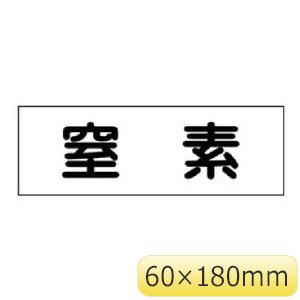 配管・流体明示ステッカー 流体60Y−303 窒素 5枚1組 173603