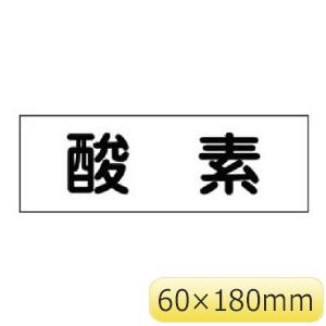 配管・流体明示ステッカー 流体60Y−304 酸素 5枚1組 173604