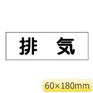 配管・流体明示ステッカー 流体60Y−305 排気 5枚1組 173605
