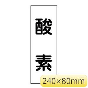 配管・流体明示ステッカー 流体80T−304 酸素 5枚1組 173704