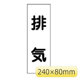 配管・流体明示ステッカー 流体80T−305 排気 5枚1組 173705