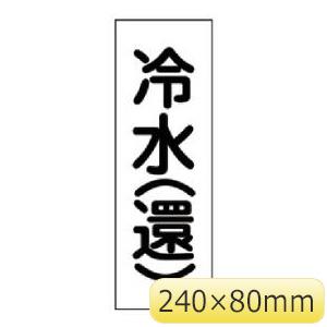 配管・流体明示ステッカー 流体80T−310 冷水(還) 5枚1組 173710