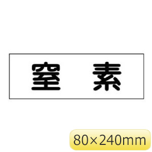 配管・流体明示ステッカー 流体80Y−303 窒素 5枚1組 173803