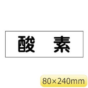 配管・流体明示ステッカー 流体80Y−304 酸素 5枚1組 173804