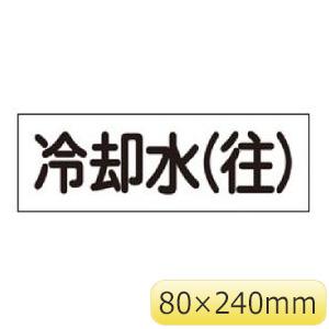 配管・流体明示ステッカー 流体80Y−307 冷却水(往) 173807