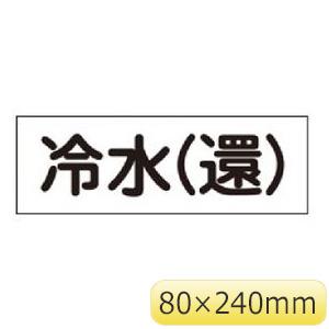 配管・流体明示ステッカー 流体80Y−310 冷水(還) 5枚1組 173810