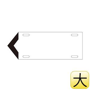 流体方向標示板 矢001 (大) 白 空気関係 174101