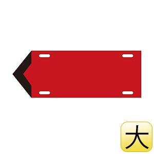 流体方向標示板 矢002 (大) 赤 174102