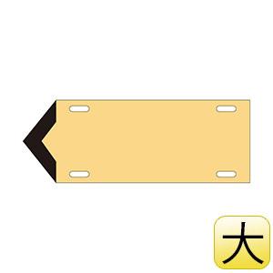 流体方向標示板 矢003 (大) 薄い黄 ガス関係 174103