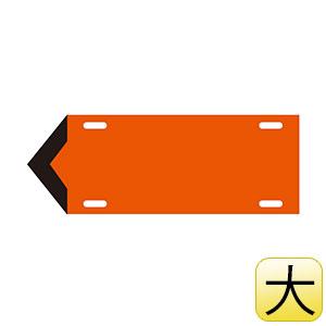 流体方向標示板 矢004 (大) 黄赤 174104