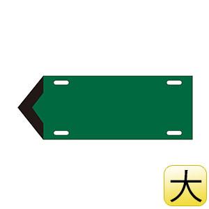 流体方向標示板 矢005 (大) 緑 174105