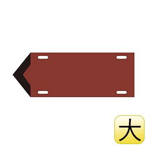 流体方向標示板 矢006 (大) 暗い赤 蒸気関係 174106