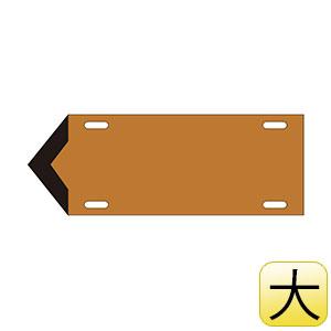 流体方向標示板 矢008 (大) 茶 油関係 174108