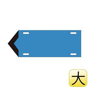 流体方向標示板 矢009 (大) 青 水関係 174109