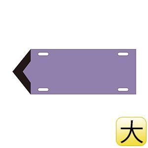 流体方向標示板 矢010 (大) 灰紫 酸又はアルカリ関係 174110