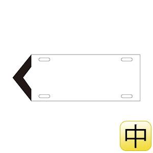 流体方向表示板 矢001 (中) 白 174201