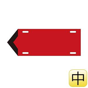 流体方向標示板 矢002 (中) 赤 174202
