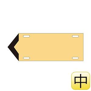流体方向標示板 矢003 (中) 薄い黄 ガス関係 174203