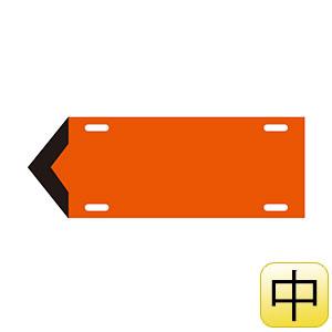 流体方向標示板 矢004 (中) 黄赤 174204