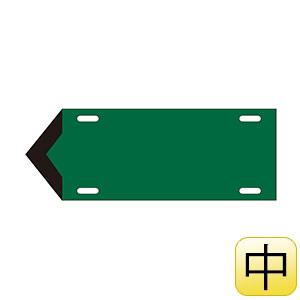流体方向標示板 矢005 (中) 緑 174205