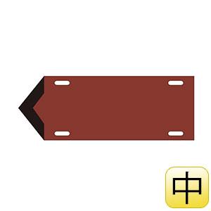 流体方向標示板 矢006 (中) 暗い赤 蒸気関係 174206