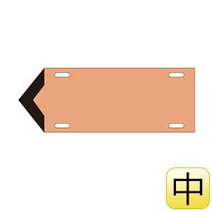 流体方向標示板 矢007 (中) 薄い黄赤 電気関係 174207
