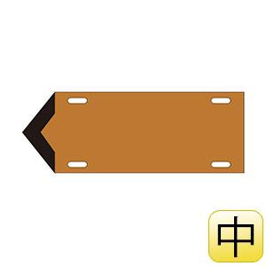 流体方向標示板 矢008 (中) 茶 油関係 174208
