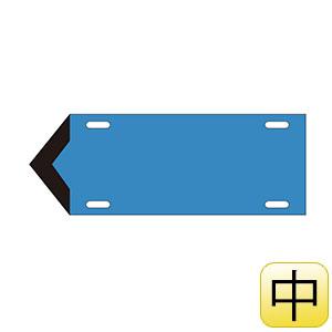 流体方向標示板 矢009 (中) 青 水関係 174209