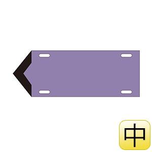 流体方向標示板 矢010 (中) 灰紫 酸又はアルカリ関係 174210