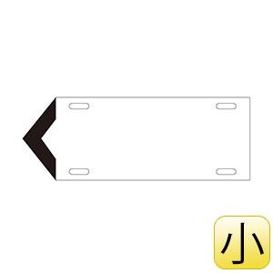 流体方向表示板 矢001 (小) 白 174301