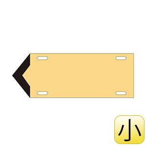 流体方向標示板 矢003 (小) 薄い黄 ガス関係 174303