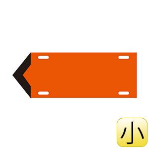 流体方向標示板 矢004 (小) 黄赤 174304